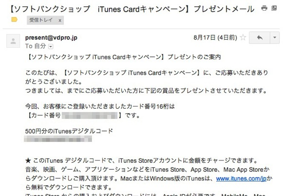Softbank camp itunes20120821