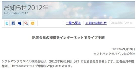 Softbank press 20120919
