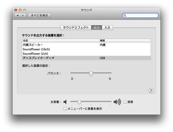 Thunderboltdisplay audio 20131019