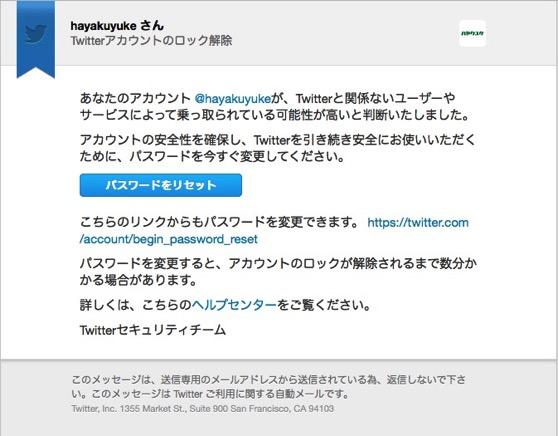 Twitter lock 20150510 1