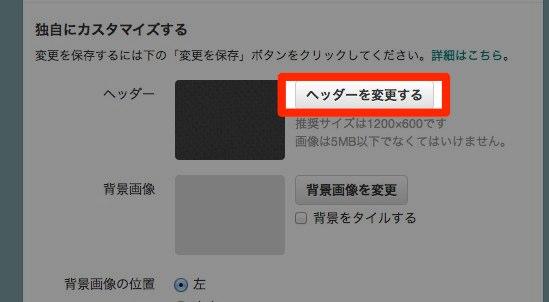 Twitter header 20120923 4