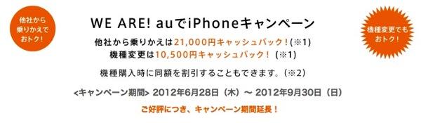 Weare 20120829