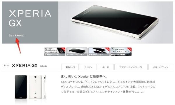 Xperia gx 20120721