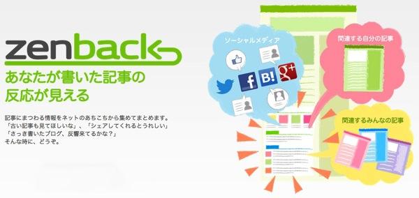 Zenback new code 20131107