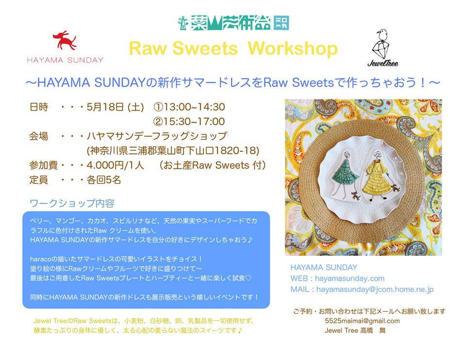Raw Sweets Workshop(葉山芸術祭2019)