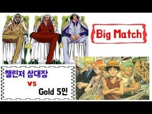 チャレンジャー3人vsゴールド5人の対決が話題に!
