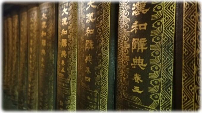 『大漢和辞典』