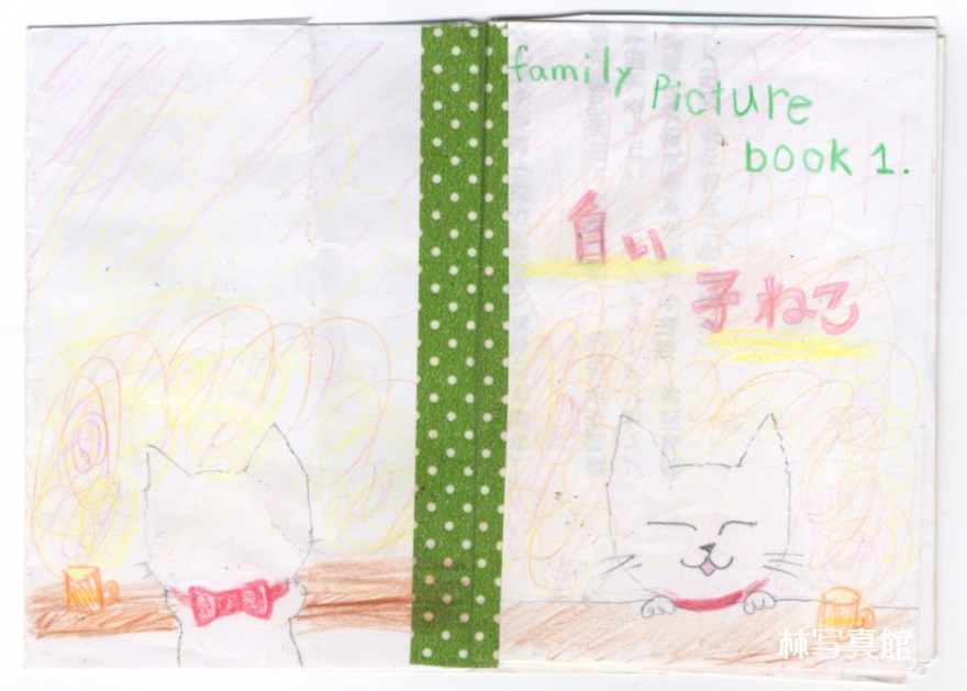 family picture book | 白い子ねこ