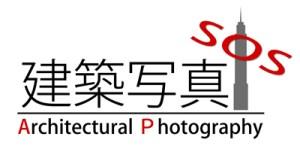 建築写真SOSロゴ