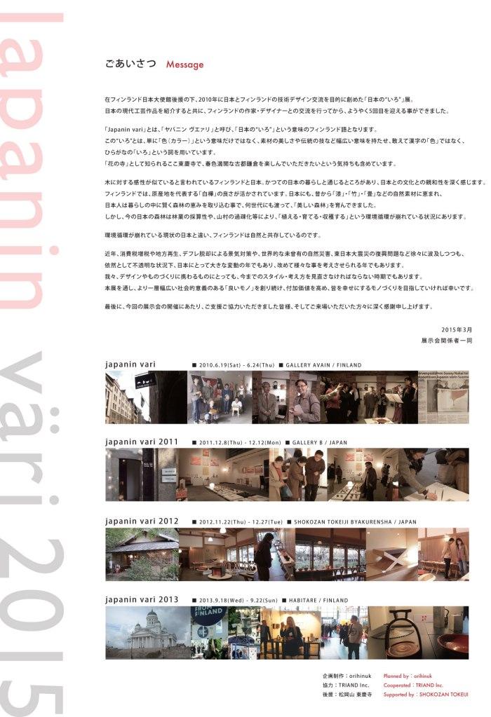 Japanin-vari-2015-concept