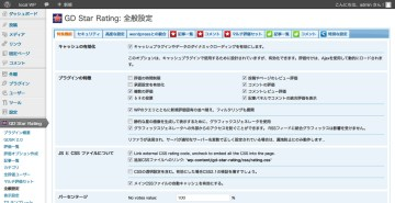 GD Star Rating- 全般設定