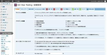 GD Star Rating- 全般設定