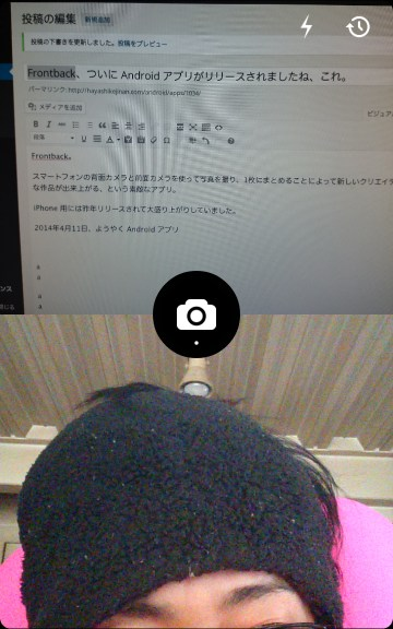 Frontback Android 使ってみた 2