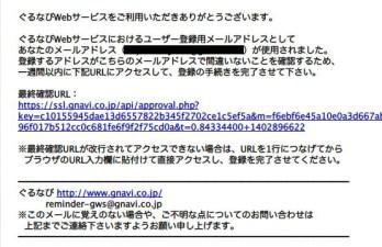 【ぐるなびAPI】ユーザー登録手続き