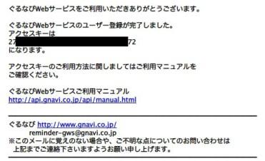 【ぐるなびAPI】ユーザー登録手続き完了
