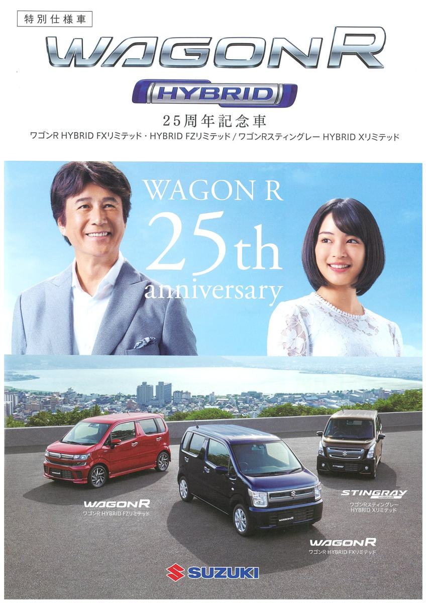 ワゴンR25周年記念「特別仕様車」発売中