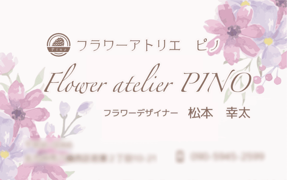 Pino businesscard01