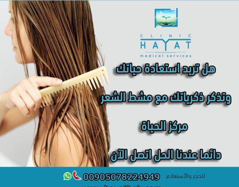 تكلفة زراعة الشعر للنساء في تركيا
