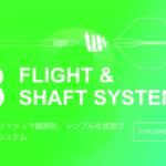 8Flight(エイトフライト)  Target Dartsが独占販売契約