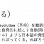 REVOL(れぼる)