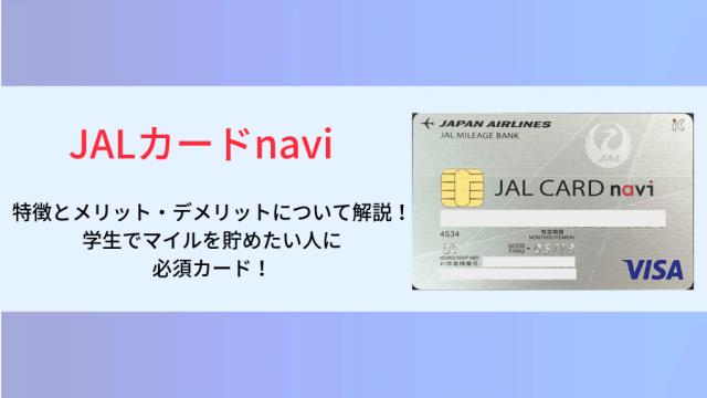 『JALカードnavi』は学生でマイルを貯めたい人に必須カード!