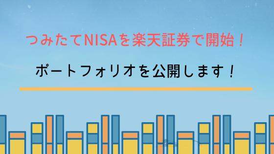 つみたてNISAを楽天証券で開始!ポートフォリオを公開!
