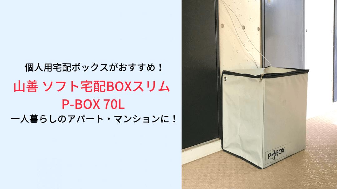 山善 ソフト宅配BOXスリム P-BOXがおすすめ!