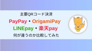 主要QRコード決済4つ【PayPay OrigamiPay LINEPay 楽天Pay】違いを比較・解説