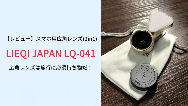 【レビュー】スマホ用広角レンズは旅行に必須だ!「LIEQI JAPAN LQ-041スマホ用カメラレンズ 」