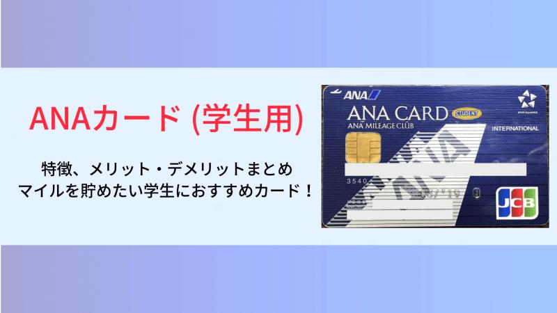 『ANAカード (学生用) 』はマイルを貯めたい学生におすすめのクレジットカード!