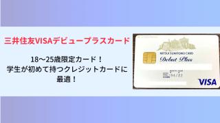 『三井住友VISAデビュープラスカード』は学生が初めて持つクレジットカードにぴったり!