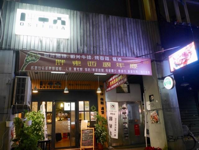 胖東西廚房 Osteria by Vincent-全台北最好吃的戰斧豬排,選用頂級活菌豬烹製出的香嫩美味,令我一吃傾心!台北大安區/科技大樓站/大安美食/排餐套餐 攝影 民生資訊分享 飲食集錦
