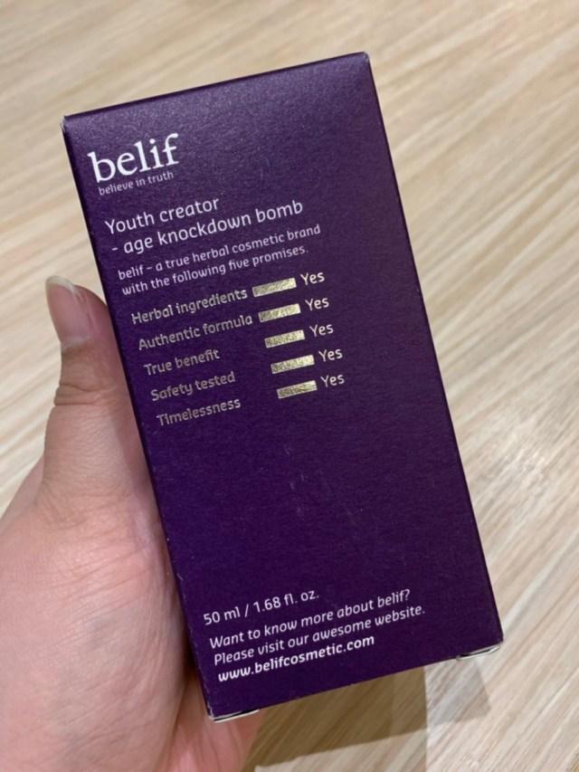 Belif-青春緊膚彈力水炸彈精華 擦起來清爽水潤、一抹化水的清爽型抗老精華 保養品分享 健康養身 攝影 民生資訊分享