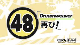 第48回 「Dreamweaver 再び!」