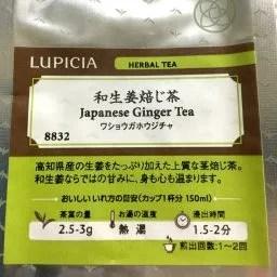 生姜ほうじ茶ミルク割りが最高だった