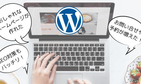 WordPressの作成方法アイキャッチ画像