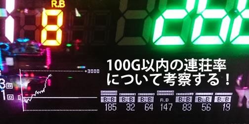 100G以内の連荘率を考察するサムネイル
