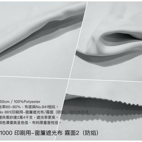 NO1000 印刷用窗簾遮光布 霧面2(防焰)2