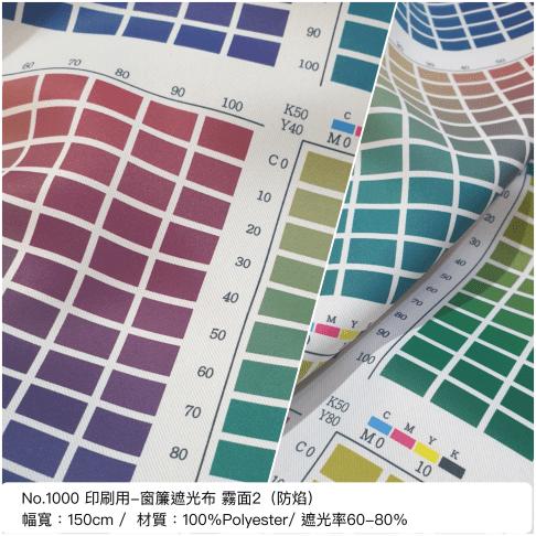NO1000 印刷用窗簾遮光布 霧面2(防焰)3