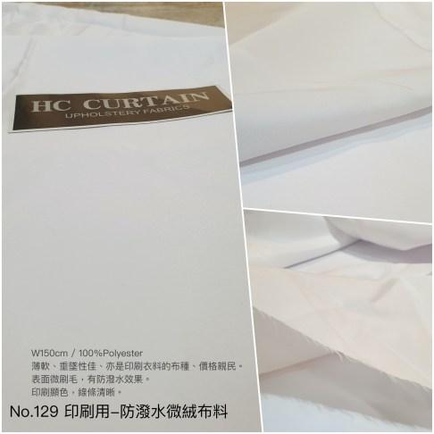 NO129印刷用防潑水微絨布1