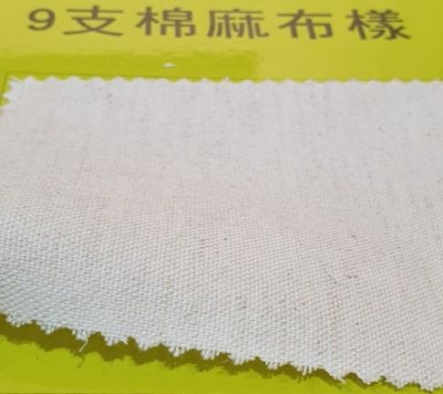 NO571-9支棉麻布樣1