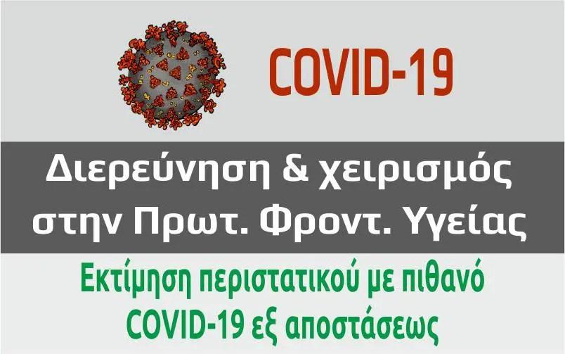 Εκτίμηση περιστατικού με πιθανό COVID-19 εξ αποστάσεως