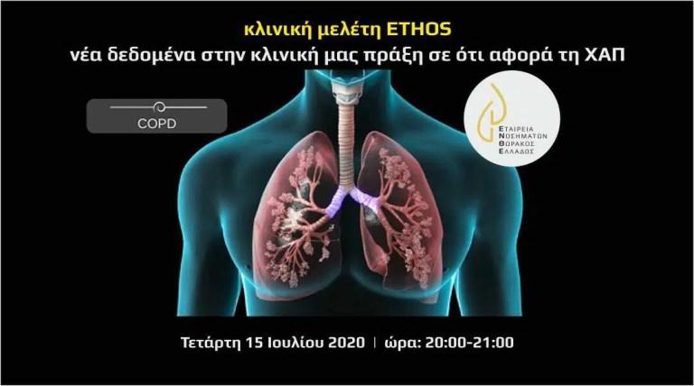 Κλινική μελέτη ETHOS - νέα δεδομένα στην κλινική μας πράξη σε ότι αφορά τη ΧΑΠ