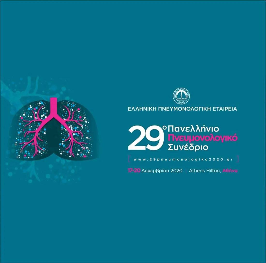 ΕΠΕ - 29o Πανελλήνιο Πνευμονολογικό Συνέδριο -2