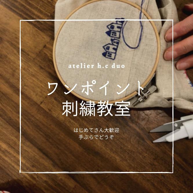 ワンポイント刺繍のワークショップ
