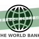 水道の民営化に絡む世界銀行