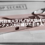 歴代日本人スパイが大物ばかり〜アメリカに媚びた日本人〜