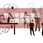 竹中平蔵の情報操作手法〜政商の時代〜