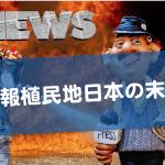 情報ですら植民地である日本