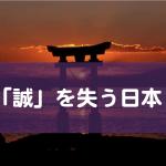 """""""誠""""が失われた日本"""